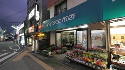 イイダ生花店の画像1