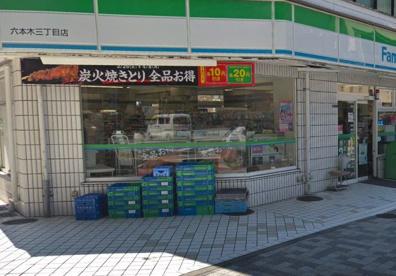 ファミリーマート 六本木三丁目店の画像1
