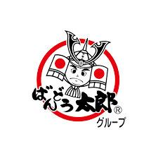 ばんどう太郎 大泉店の画像1