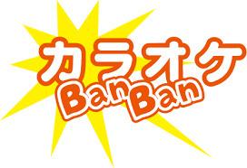 カラオケBanBan 太田店の画像1