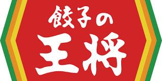 餃子の王将 太田高林店の画像1