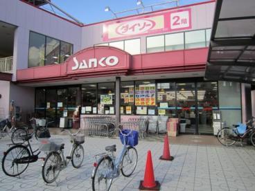 SANKO(サンコー) 長吉店の画像1