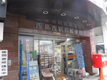 西葛西駅前郵便局の画像1