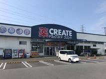 クリエイトSD寒川店