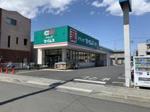 ドラックセイムス寒川駅前店