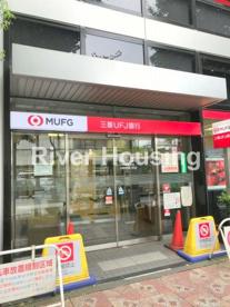 三菱UFJ銀行 中野駅南口支店の画像1