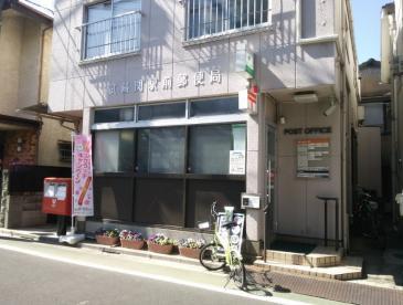 武蔵関駅前郵便局の画像1