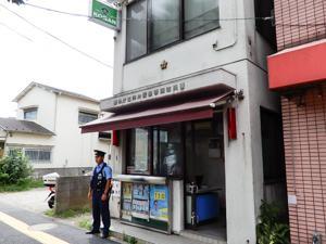 石神井警察署 関町交番の画像1