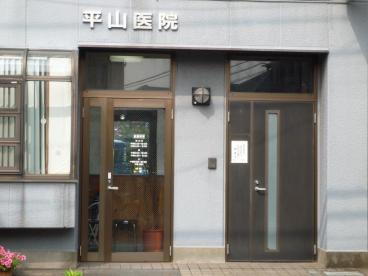 平山医院の画像1