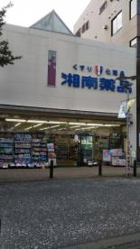 湘南薬局 茅ヶ崎南口店の画像1