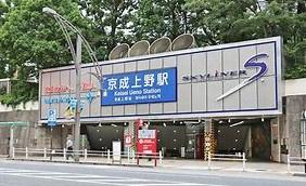 京成上野駅の画像1