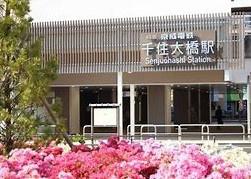千住大橋駅の画像1