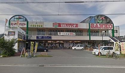 スーパーSANKO(サンコー) JR平野駅前店の画像1