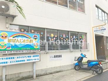 ほぜんじ幼稚園の画像2