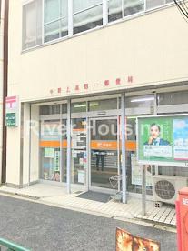 中野上高田一郵便局の画像1