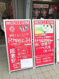 マッスルジム 中野店の画像2