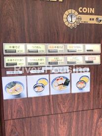 中華そば 青葉 中野本店の画像2