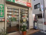 トマト薬局駒沢店