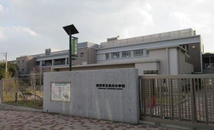 西宮市立夙川小学校の画像1