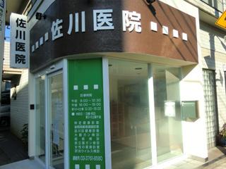 佐川医院の画像1