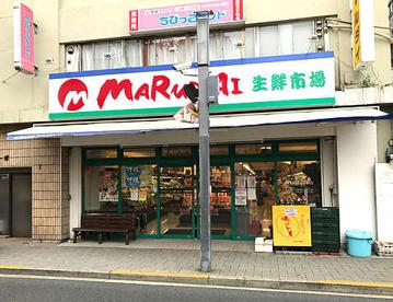 マルダイ桜新町店の画像1