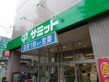 サミットストア 松陰神社前店の画像1