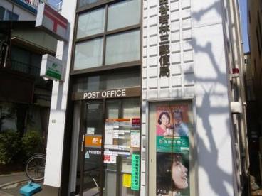 世田谷若林三郵便局の画像1
