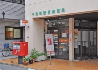 千鳥町駅前郵便局の画像1
