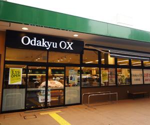 Odakyu OX(オダキュウ オーエックス) 小田原店の画像1
