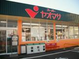 ヤオマサ 中町店