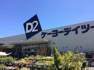 ケーヨーデイツー 小田原店の画像1