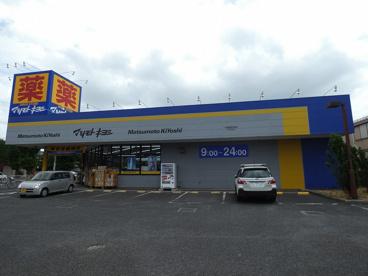 マツモトキヨシ若松町店の画像1