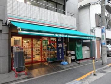 まいばすけっと 熊野町山手通り店の画像1