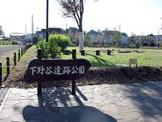 下野谷遺跡公園