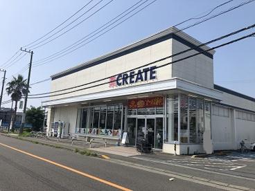 クリエイトSD茅ヶ崎みずき店の画像1