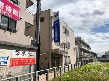 さわやか信用金庫 上野毛支店の画像1