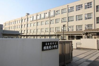 名古屋市立桶狭間小学校の画像1