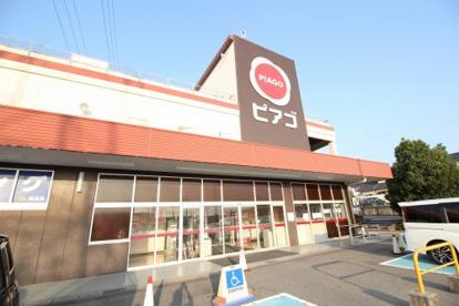 ピアゴ清水山店の画像1