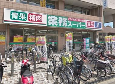業務スーパー 保谷店の画像1