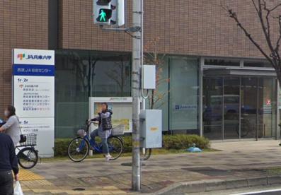 JA兵庫六甲西宮支店の画像1