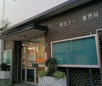 西宮上ケ原郵便局の画像1