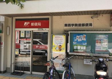 関西学院前郵便局の画像1