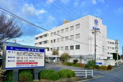 西湘病院の画像1