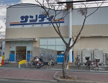サンディ西宮室川店の画像1