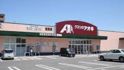 クスリのアオキ 住吉店の画像1