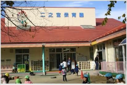 二之宮保育園の画像1