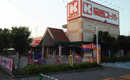 関西スーパー 大社店の画像1