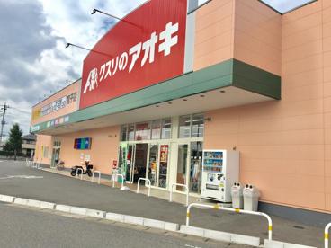 クスリのアオキ 宮子店の画像1