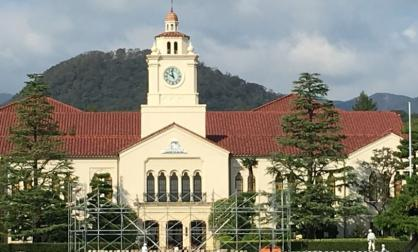 私立関西学院大学西宮上ケ原キャンパスの画像1