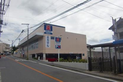 クリエイト保土ヶ谷釜台町店の画像1